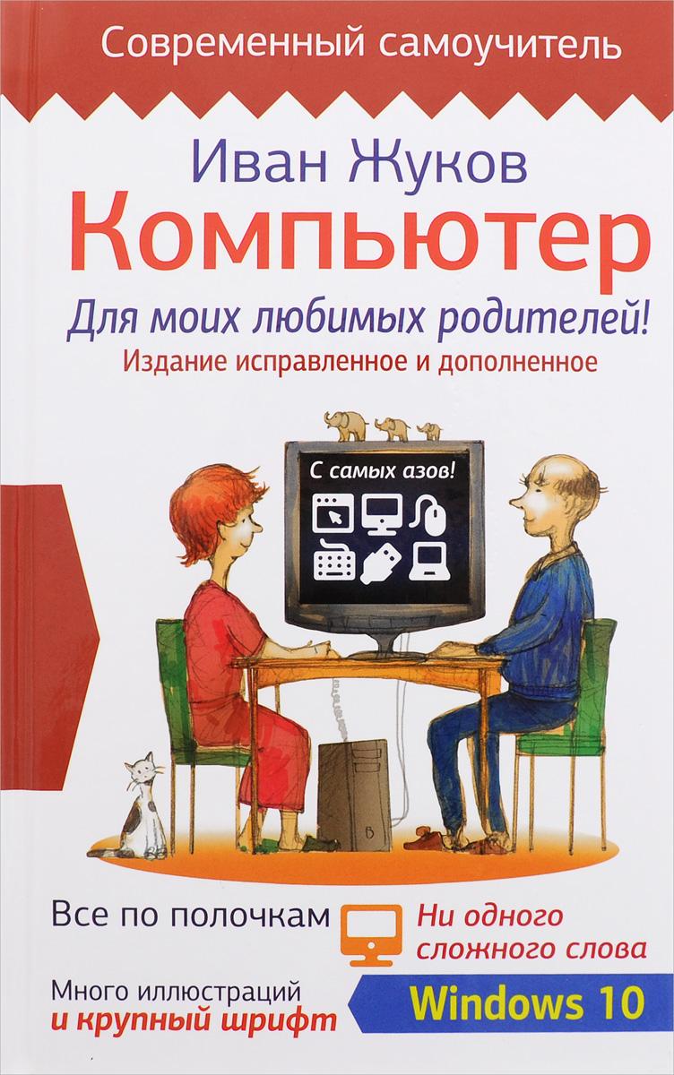 Компьютер для моих любимых родителей