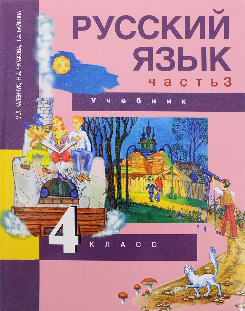 Русский язык. 4 класс. Учебник а 3 частях. Часть 3