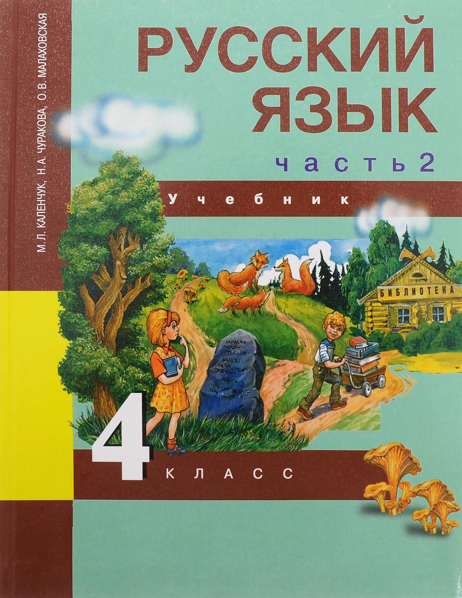 Русский язык. 4 класс. Учебник. В 3 частях. Часть 2