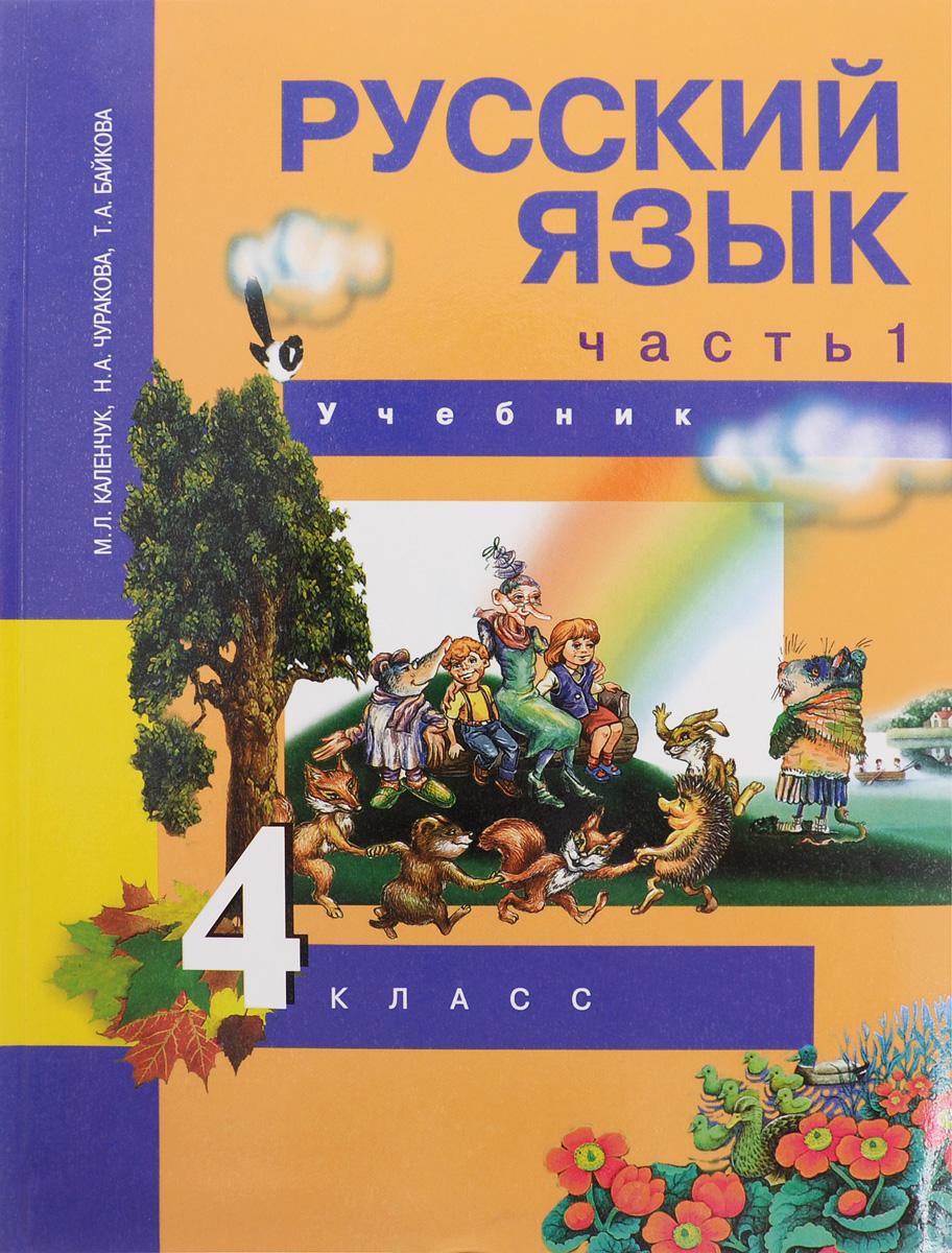 Русский язык. 4 класс. В 3 частях. Часть 1. Учебник