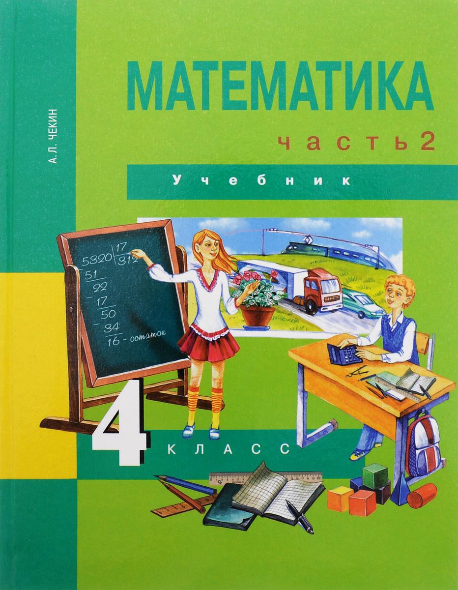 Математика. 4 класс. В 2 частях. Часть 2. Учебник