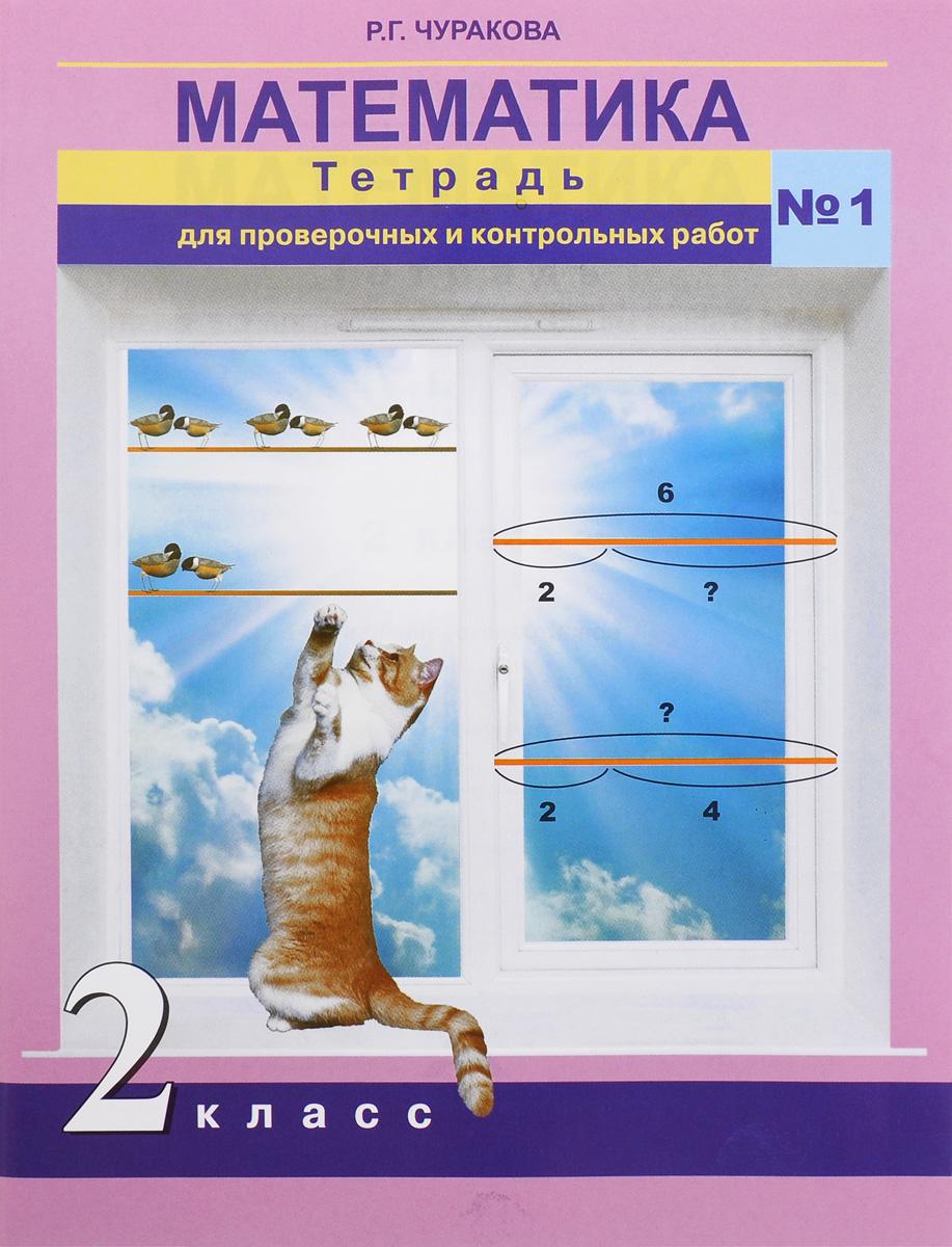 Математика. 2 класс. Тетрадь для проверочных и контрольных работ №1