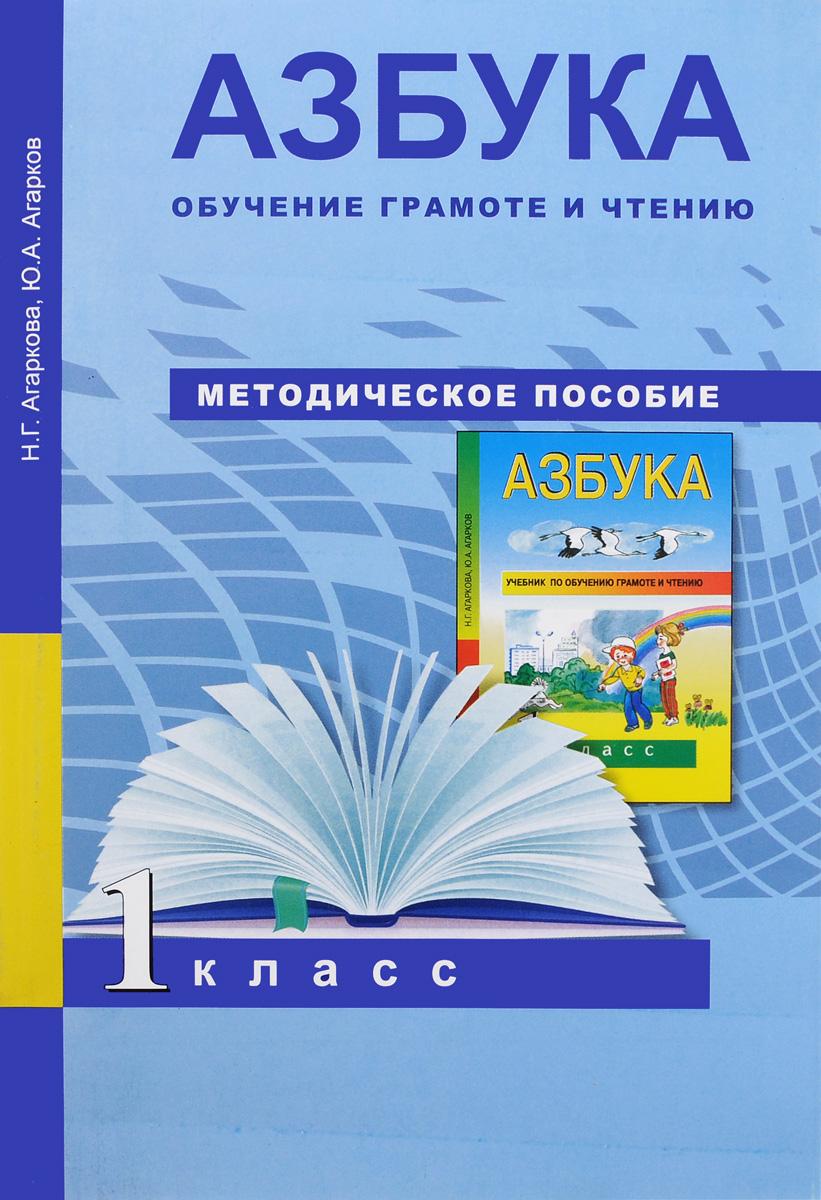 Азбука. Обучение грамоте и чтению. 1 класс. Методическое пособие