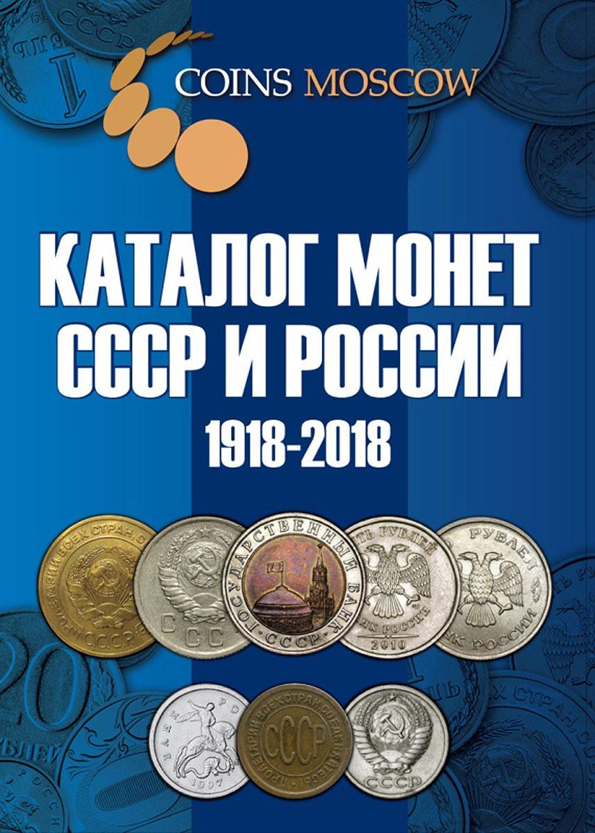 Coins Moscow. Каталог Монет СССР и России 1918-2018 годов (c ценами) монеты в сургуте я продаю