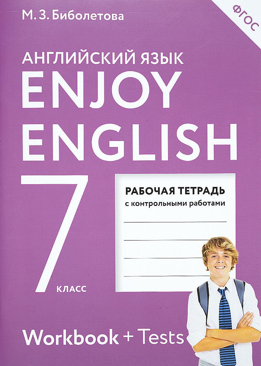Английский с удовольствием. 7 класс .Рабочая тетрадь