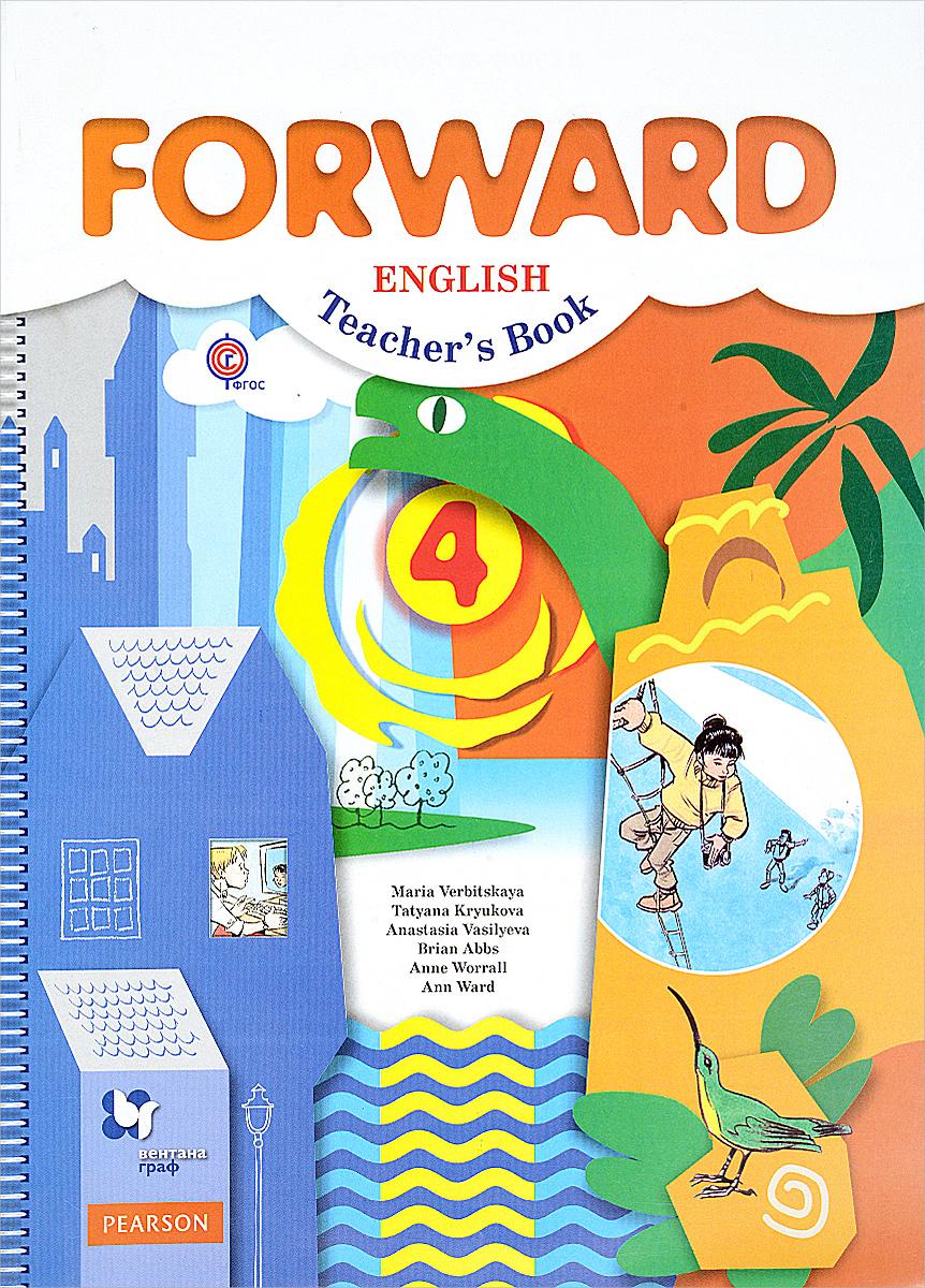 Английский язык. 4 класс. Пособие для учителя