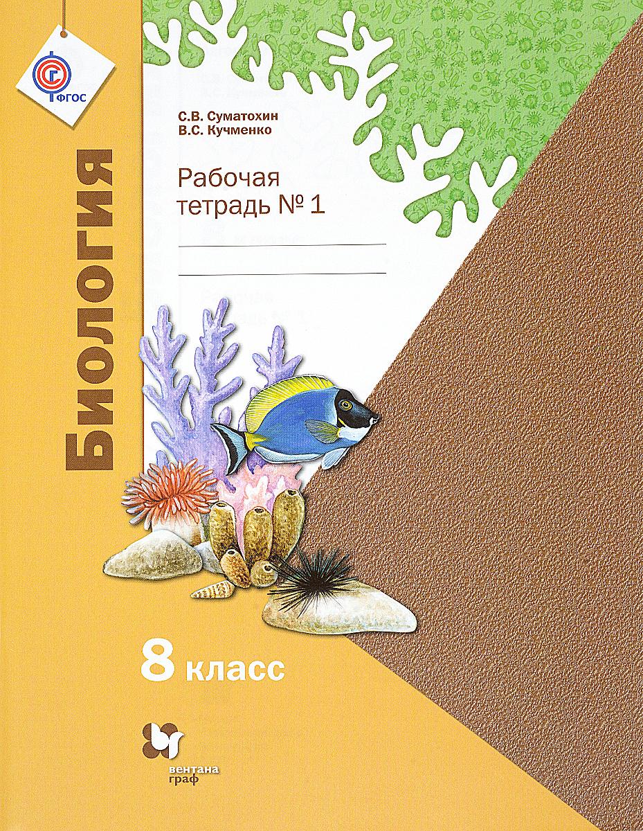 Биология. 8 класс. Рабочая тетрадь № 1