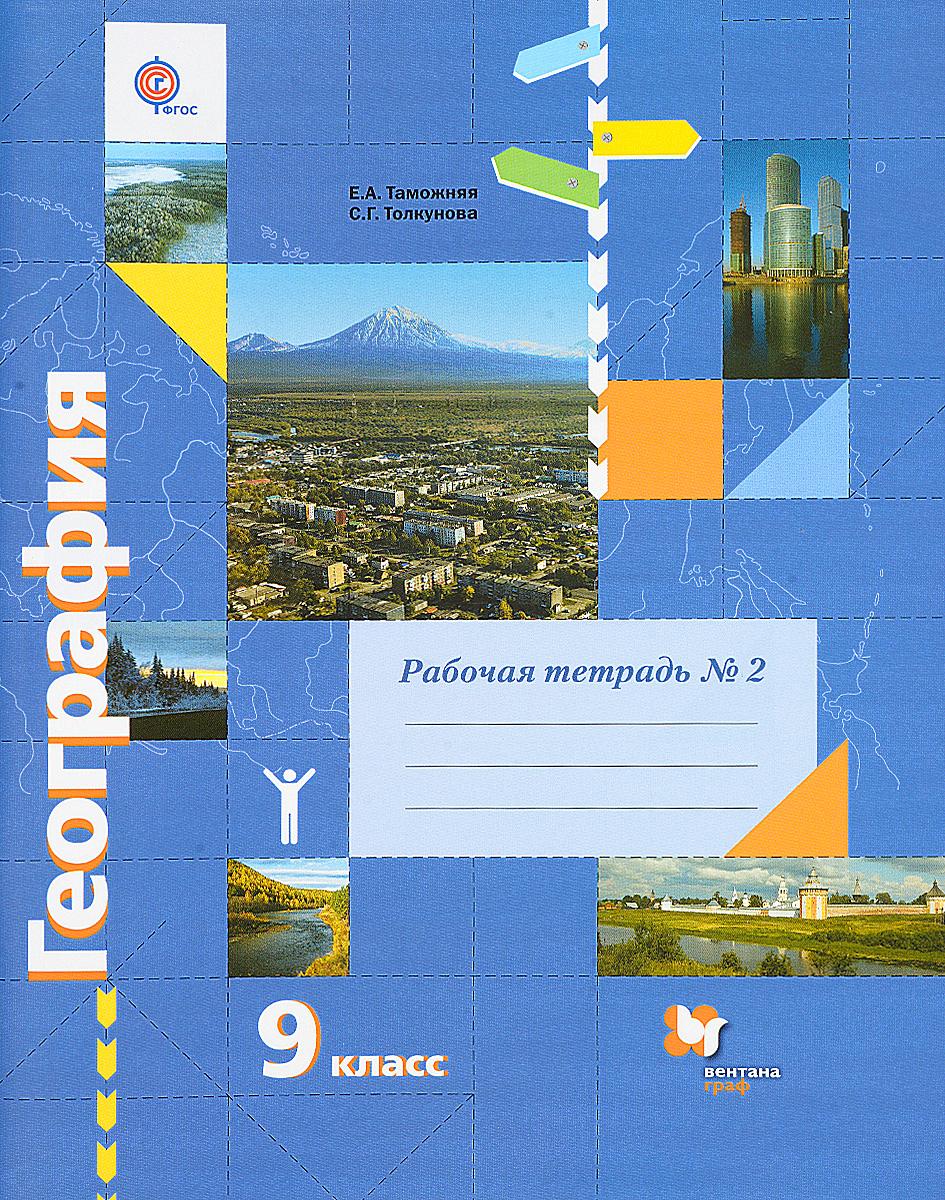 География. 9 класс. Рабочая тетрадь №2