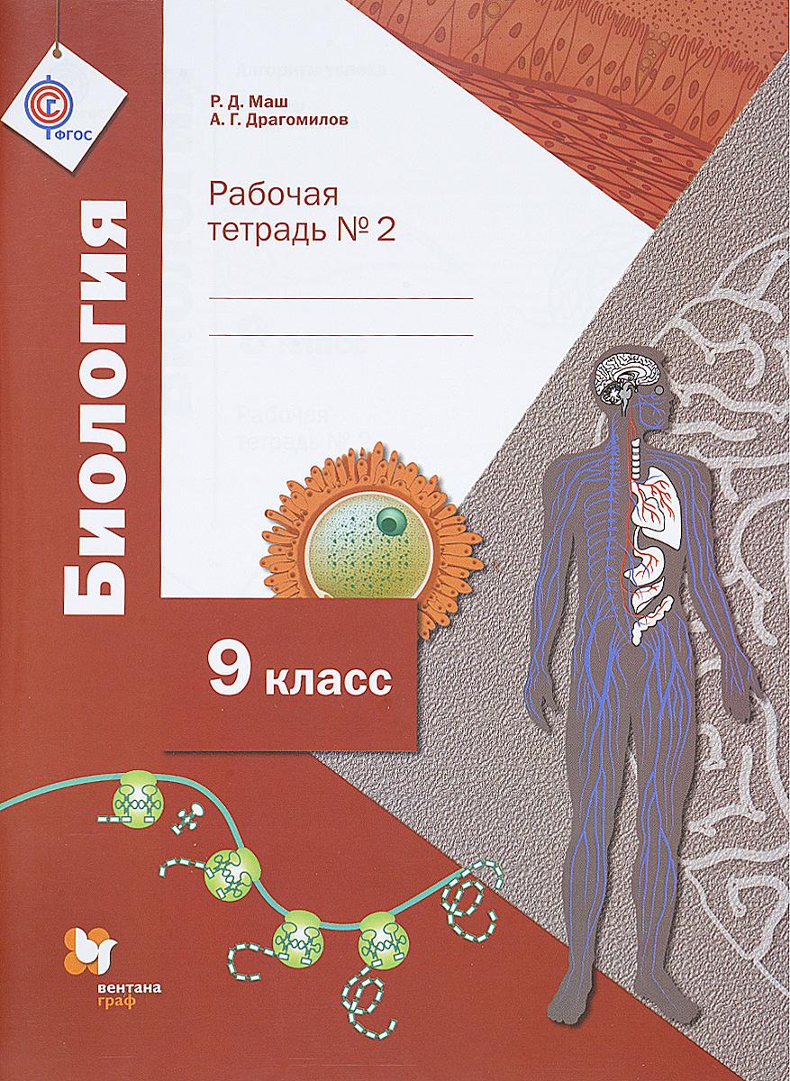 Биология. 9 класс. Рабочая тетрадь №2