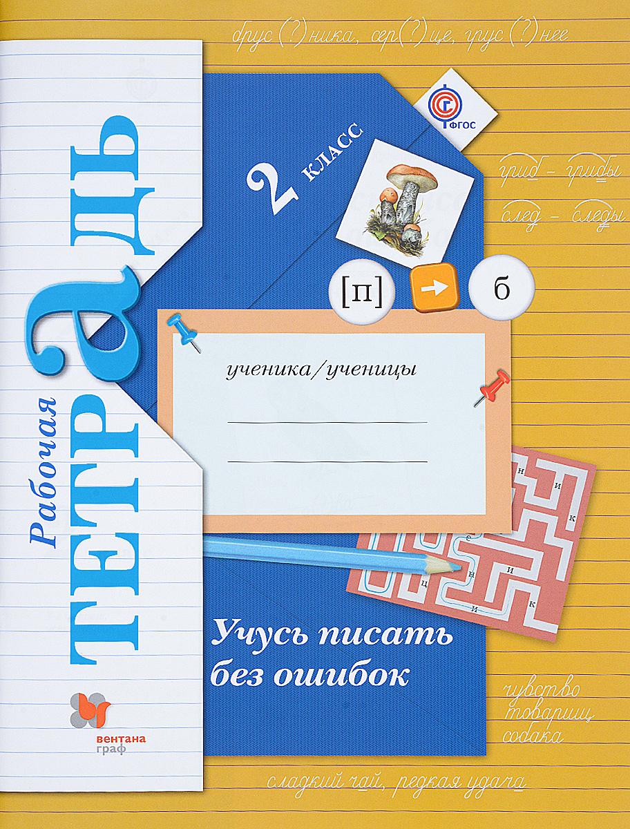 Учусь писать без ошибок. 2 класс. Рабочая тетрадь