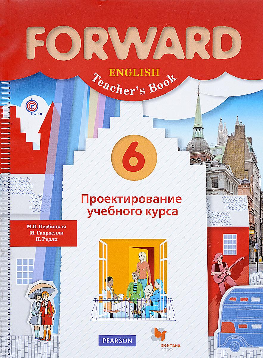 Forward English 6: Teacher's Book / Английский язык. 6 класс. Проектирование учебного курса. Пособие для учителя