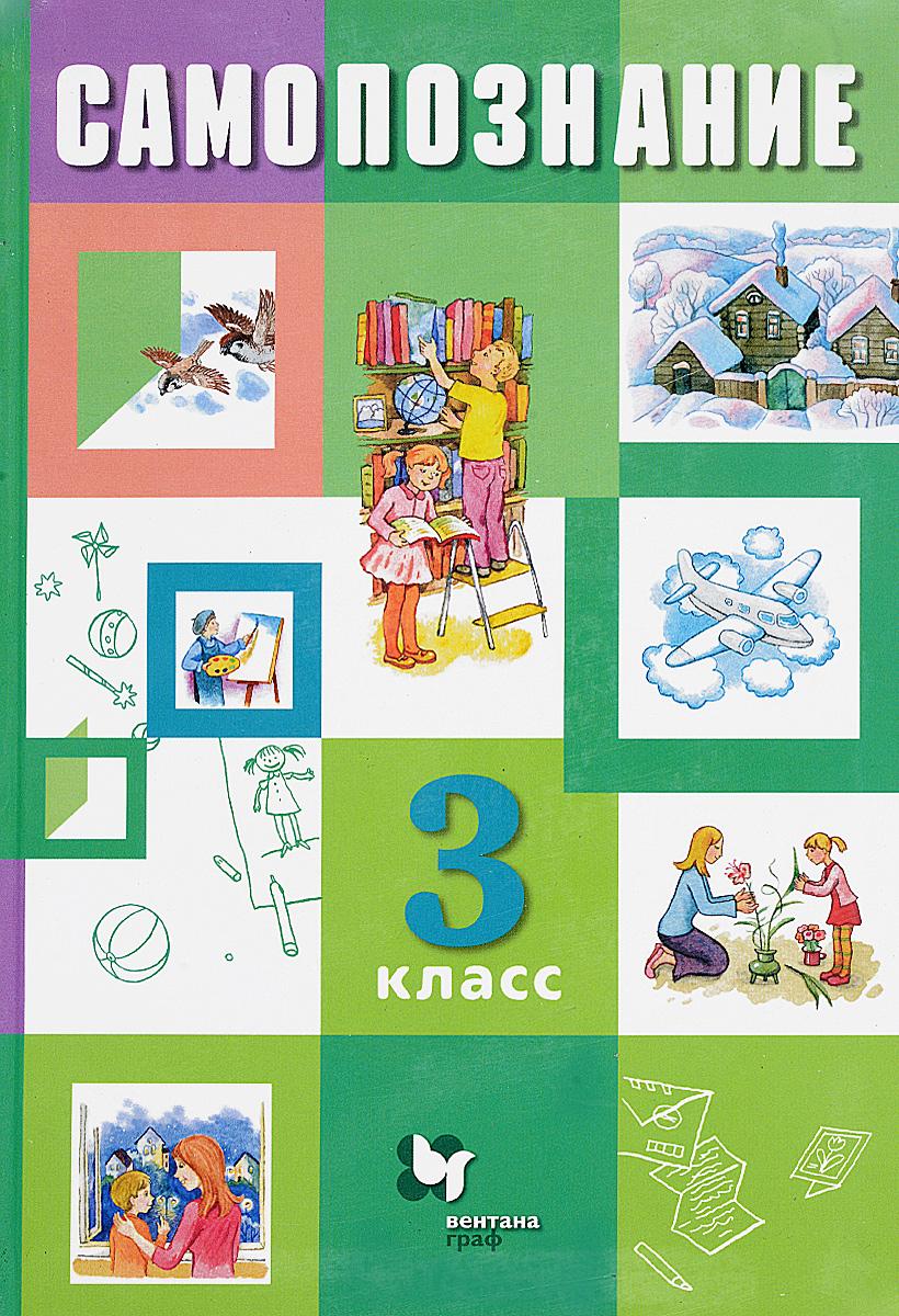 Самопознание. 3 класс. Учебник