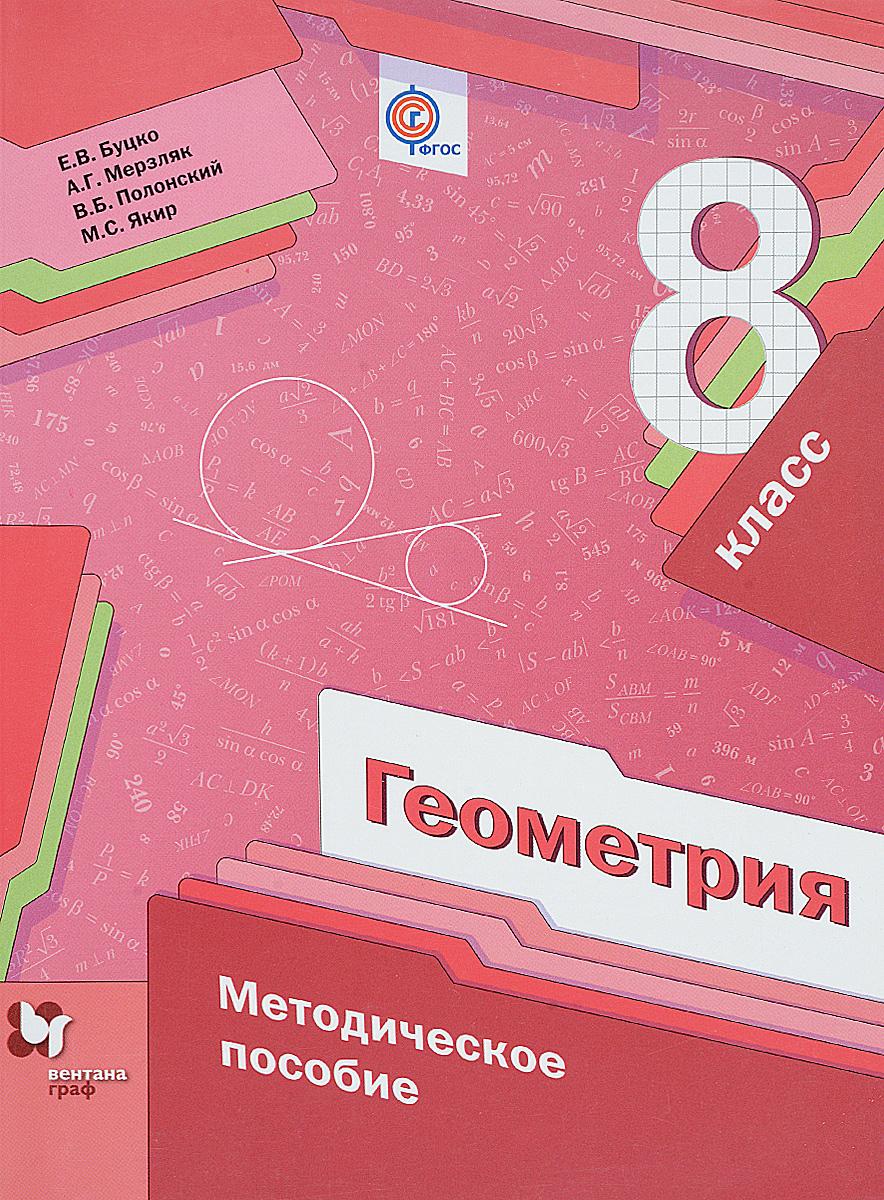 Геометрия. 8 класс12296407Пособие содержит примерное поурочное планирование учебного материала, технологические карты уроков, методические рекомендации к каждому параграфу, комментарии к упражнениям, математические диктанты, контрольные работы и решения задач раздела Наблюдайте, рисуйте, конструируйте, фантазируйте. Пособие используется в комплекте с учебником Геометрия. 8 класс (авторы А.Г.Мерзляк, В.Б.Полонский, М.С.Якир), входящим в систему Алгоритм успеха. Соответствует федеральному государственному образовательному стандарту основного общего образования (2010 г.).
