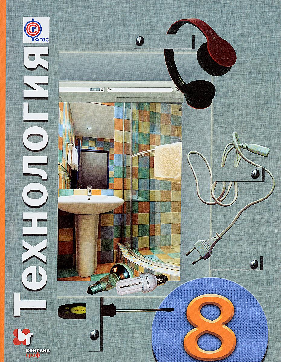 Zakazat.ru: Технология. 8 класс. Учебник