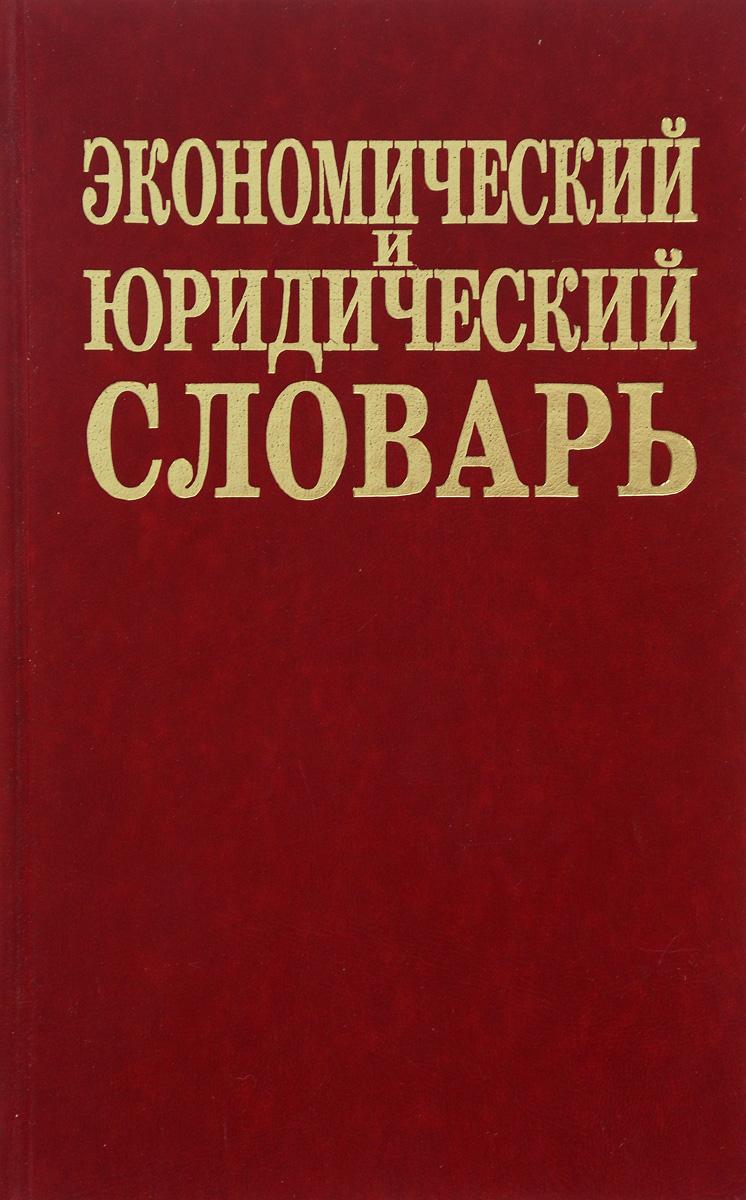 Экономический и юридический словарь