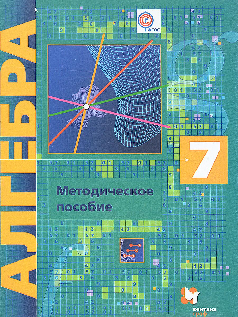 Алгебра. 7 класс. Методическое пособие