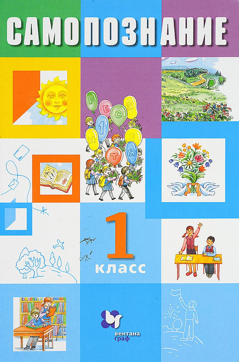 Самопознание. 1 класс. Учебник