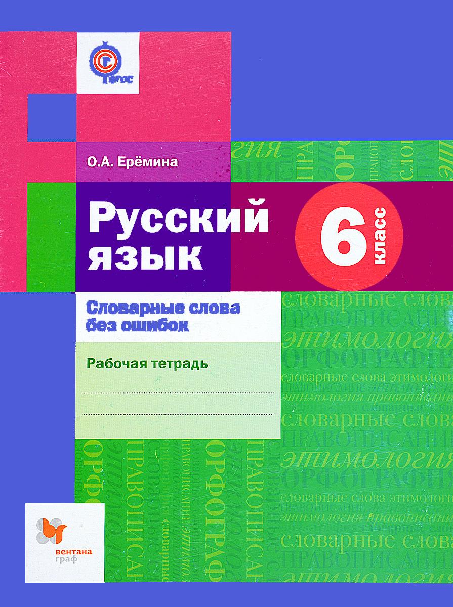 Русский язык. Словарные слова без ошибок. 6 кл. Рабочая тетрадь. Изд.1