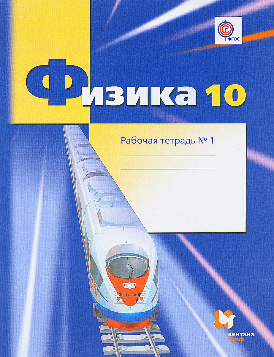Физика. 10 класс. Углубленный уровень. Рабочая тетрадь № 1