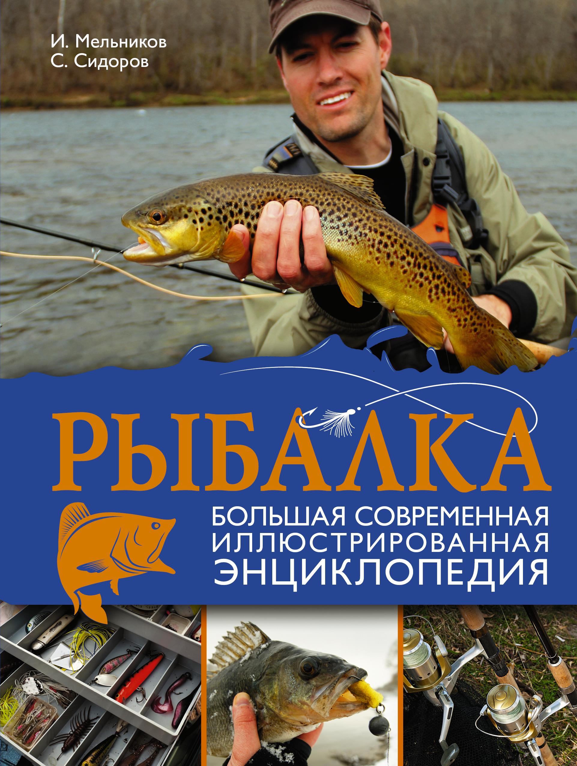 топ книг о рыбалке