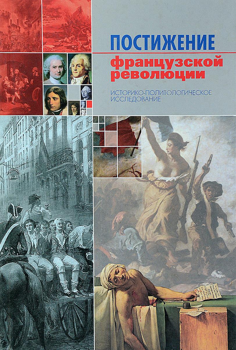 Постижение французской революции. Историко-политологическое исследование