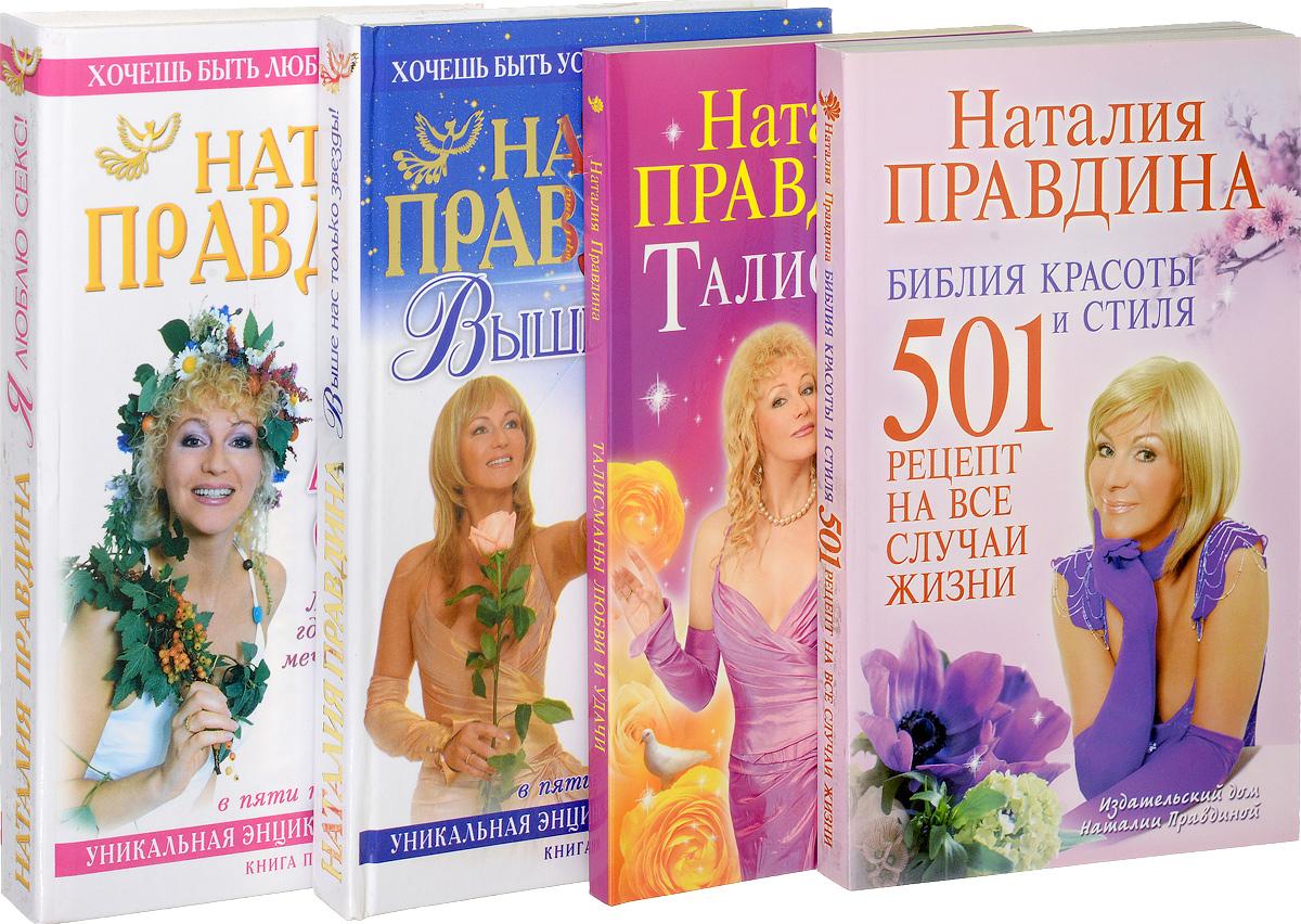 Главные книги успешной женщины. 1000 секретов красоты, любви и счастья (комплект из 4 книг)