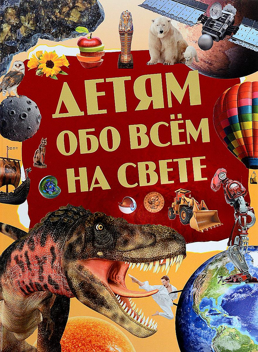 Детям обо всём на свете12296407Если тебя частенько называют Почемучкой за безграничную любознательность и безостановочные вопросы, то эта замечательная энциклопедия - именно для тебя! Она станет незаменимым помощником и верным другом в твоем стремлении к знаниям. Книга даст исчерпывающие ответы на любые интересующие тебя темы: космос, Земля, человек, животные, техника. Приступив к чтению, ты сам убедишься в этом! Цветные иллюстрации, лаконичные тексты, простой, понятный язык превратят чтение книги в увлекательное занятие, а полученные знания пригодятся не только в школе, но и в любой другой жизненной ситуации. Для младшего и среднего школьного возраста.