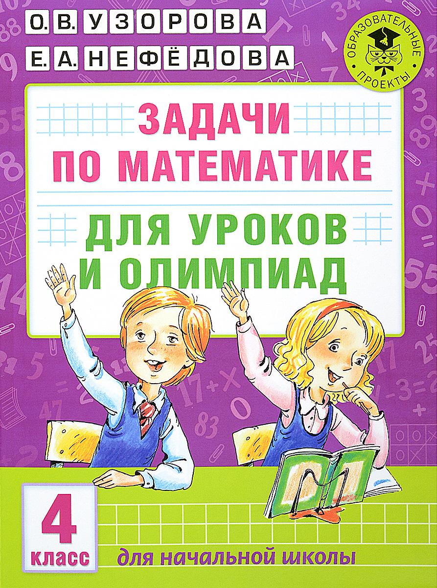 Задачи по математике для уроков и олимпиад. 4 класс12296407В пособие вошло около 500 нестандартных задач разного уровня сложности - это олимпиадные задачи всех видов и типов. Каждая работа содержит 6 заданий, которые оцениваются в баллах. Полученные баллы суммируются, и записывается время, затраченное на выполнение всех заданий. Результат ученик отмечает, раскрасив звёздочку на Листе призёра. Для всех задач даны либо краткие ответы, либо подробные объяснения способов решения. Работа с пособием научит ребёнка анализировать, рассуждать, находить нестандартные решения, подготовит к участию в математических олимпиадах. Пособие можно использовать на уроке в школе и для самостоятельной работы дома.