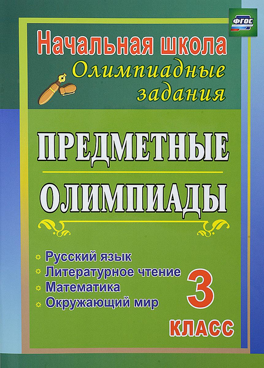 Русский язык. Математика. Литературное чтение. Окружающий мир. 3 класс. Предметные олимпиады12296407Представленные в пособии олимпиадные задания по русскому языку, математике, литературному чтению, окружающему миру с ответами для учащихся 3 класса помогут младшим школьникам научиться использовать общеучебные, логические и познавательные универсальные учебные действия, а педагогу организовать качественную подготовку к олимпиадам различного уровня, привить интерес к обучению и обеспечить успешное решение учебно-практических задач, представленных в ФГОС НОО. Предназначено учителям начальных классов, организаторам олимпиад, воспитателям ГПД, педагогам дополнительного образования; рекомендовано родителям для занятий с детьми по совершенствованию предметных умений, развитию интеллектуальных способностей.
