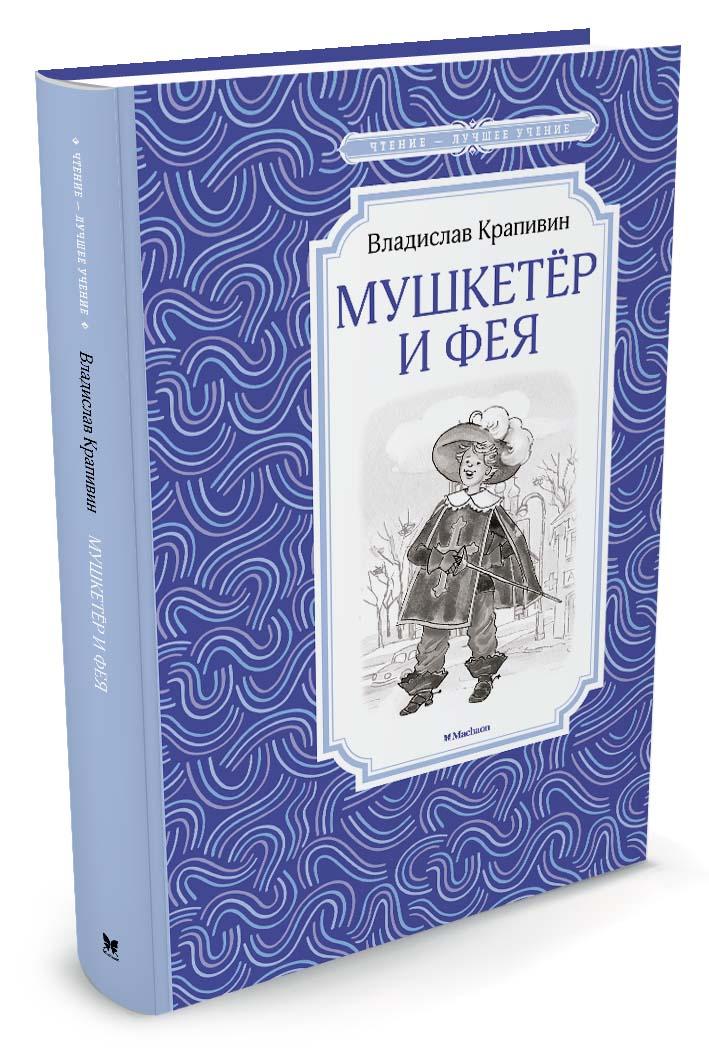 Мушкетёр и фея. Весёлые истории из жизни Джонни Воробьёва