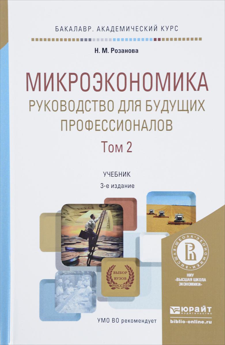 Микроэкономика. Руководство для будущих профессионалов. Учебник. В 2 томах. Том 2.