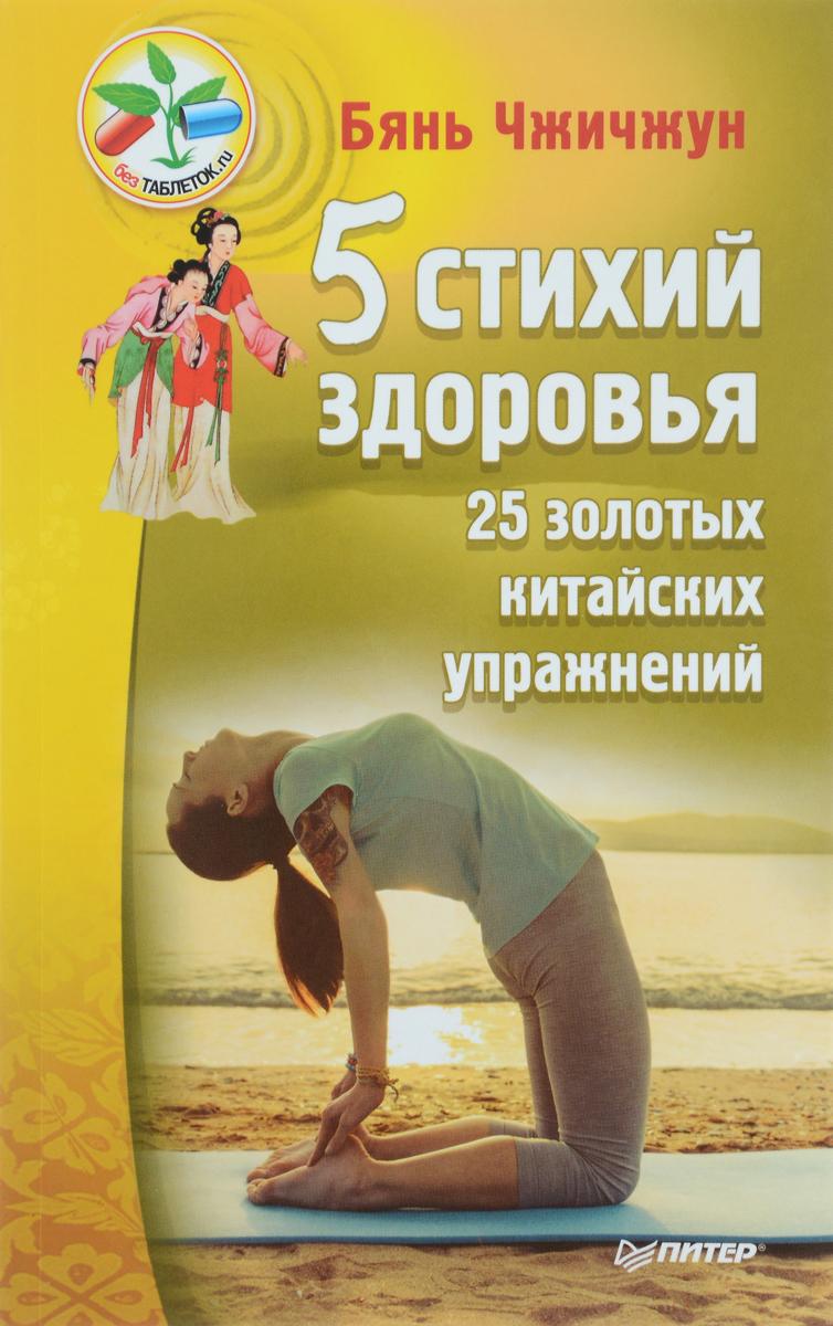 5 стихий здоровья. 25 золотых китайских упражнений ( 978-5-496-02318-4 )