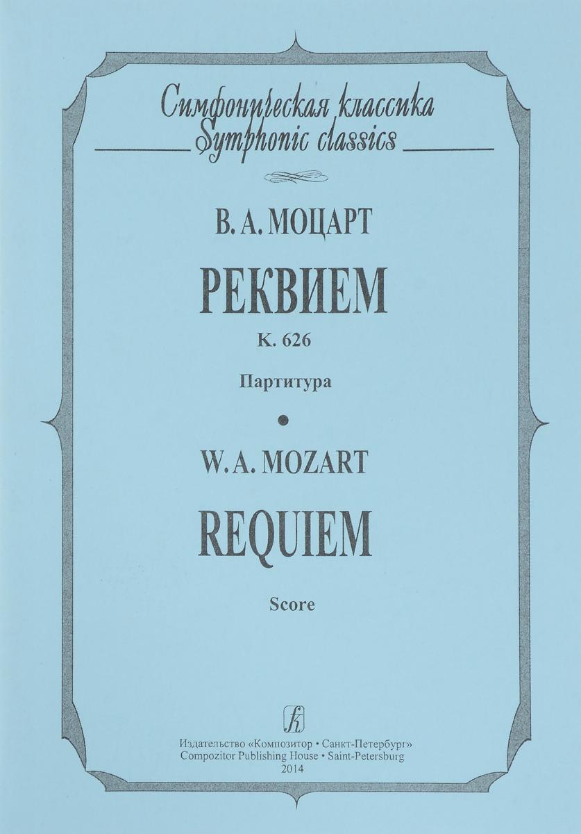 Реквием. Партитура / Requiem: Score