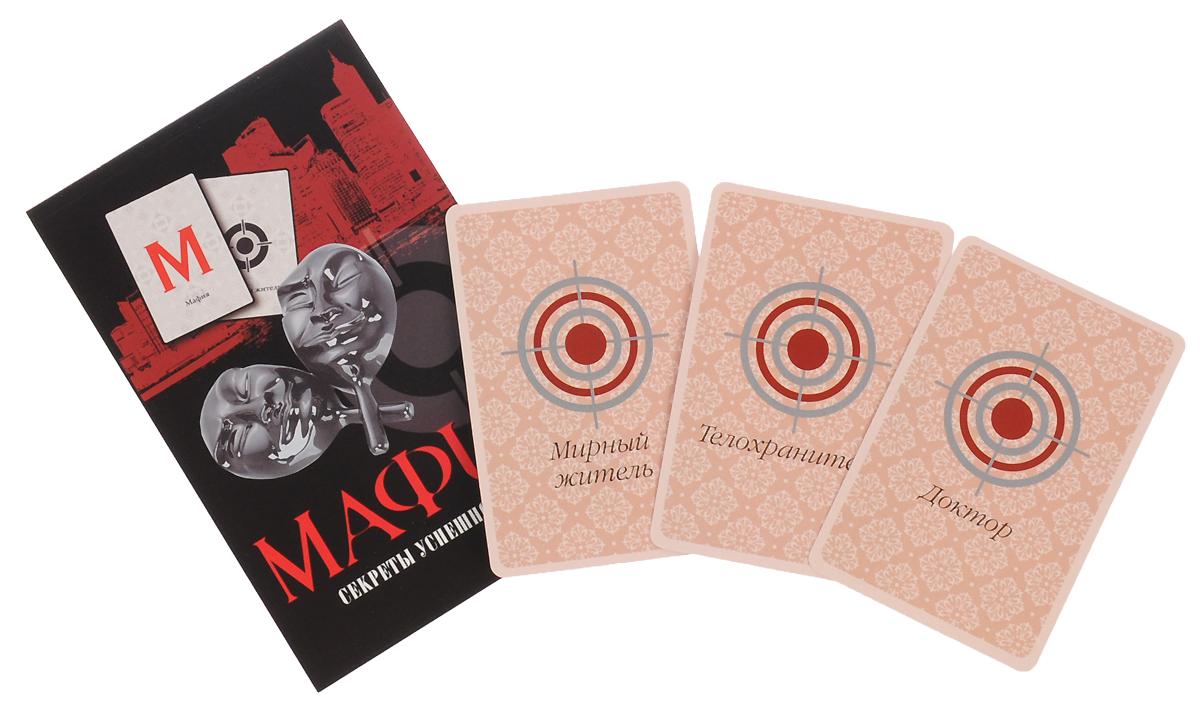 Мафия. Секреты успешной игры (+ 64 карты)