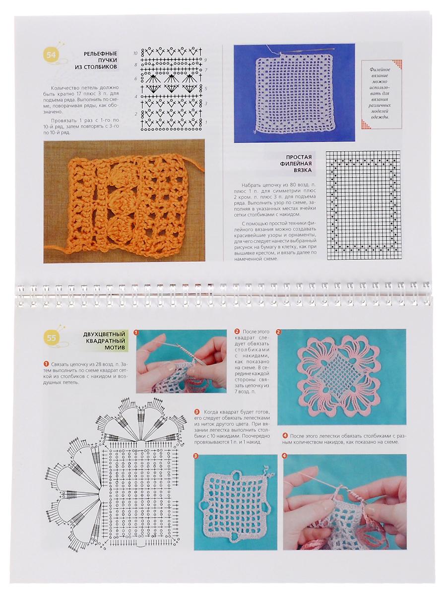Вышивка, вязание, пэчворк. Лучшие узоры и модели (комплект из 4 книг)