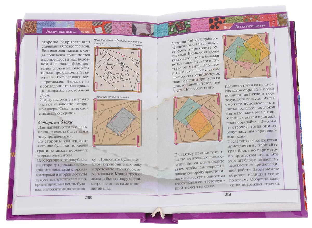 Сундучок рукодельницы. Бисер, оригами, вязание, лоскутное шитье (комплект из 3 книг)
