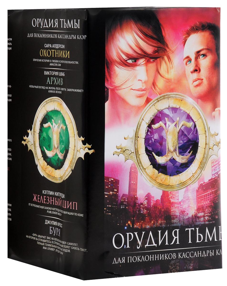 Орудия тьмы (комплект из 4 книг)