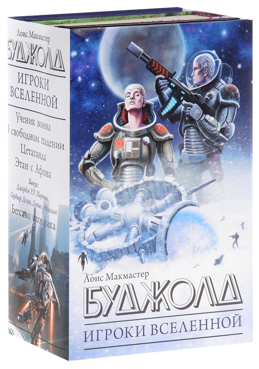 Игроки Вселенной (комплект из 3 книг)