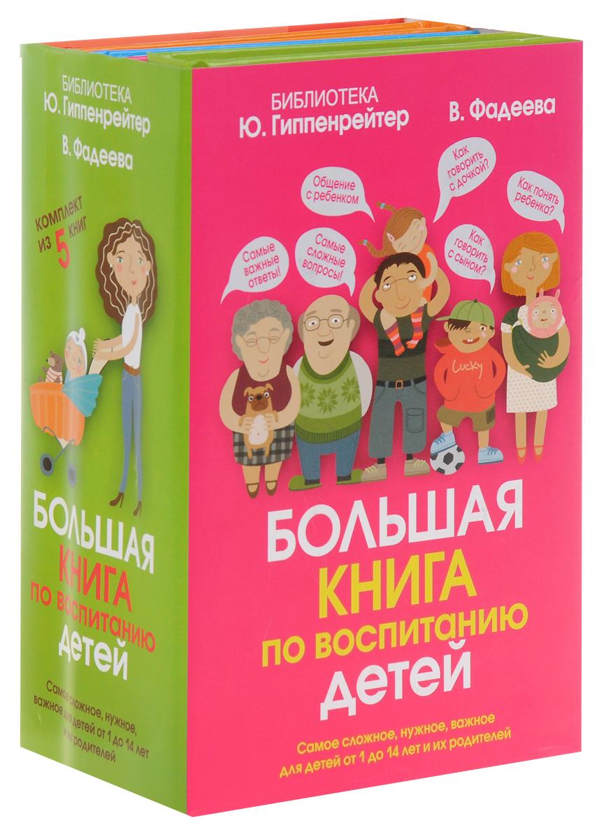 Большая книга по воспитанию детей (комплект из 5 книг)
