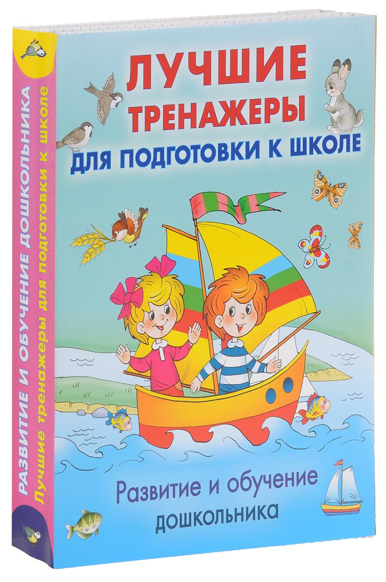 Лучшие тренажеры для подготовки к школе. Развитие и обучение дошкольника (комплект из 3 книг)