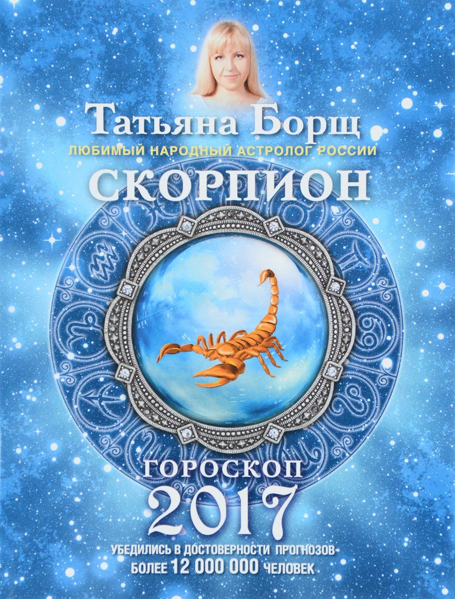СКОРПИОН. Гороскоп на 2017 год ( 978-5-17-097524-2 )