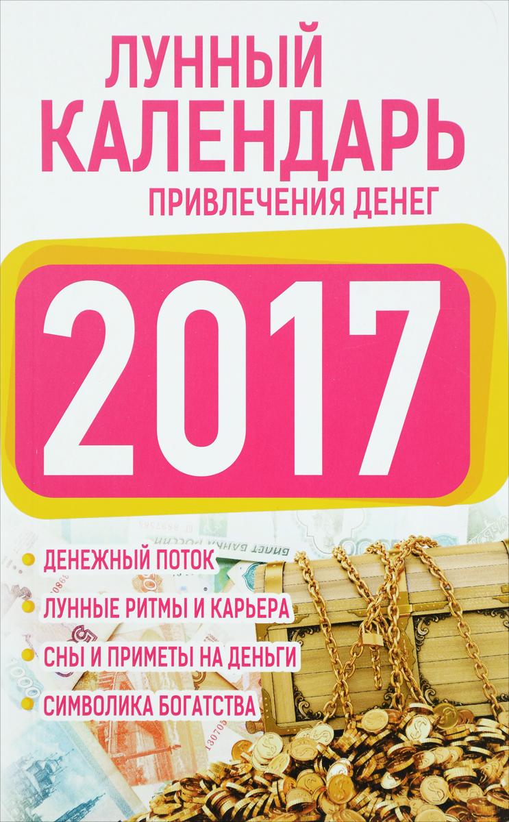 Подробный лунный календарь привлечения денег на 2017 ( 978-5-17-098469-5 )