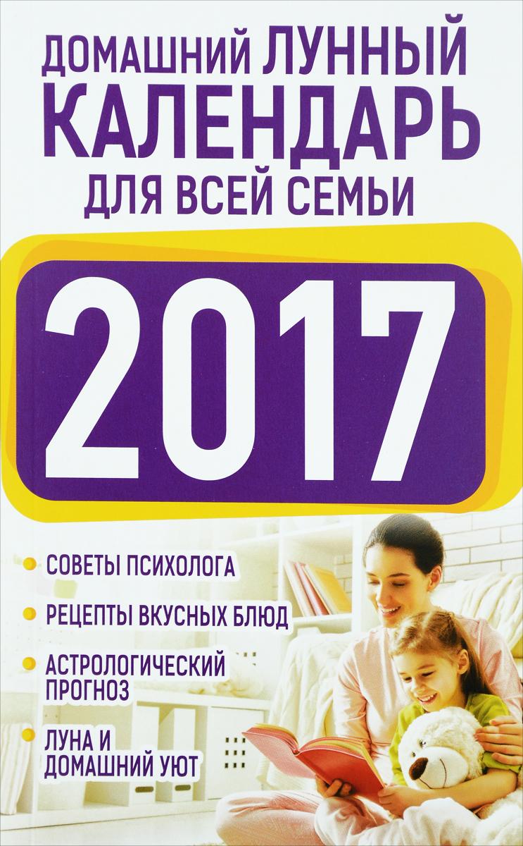 Домашний лунный календарь для всей семьи 2017 ( 978-5-17-098730-6 )