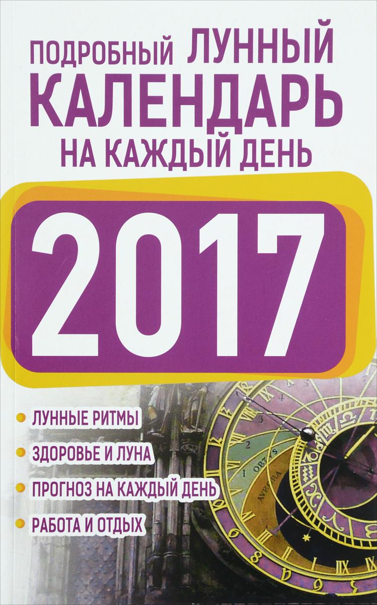 Подробный лунный календарь на каждый день 2017 ( 978-5-17-098450-3 )