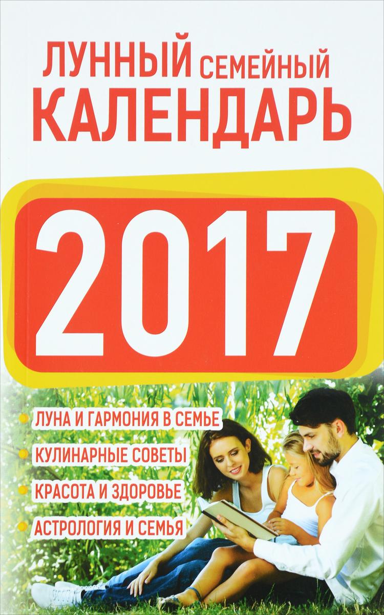 Лунный семейный календарь 2017 ( 978-5-17-098473-2 )