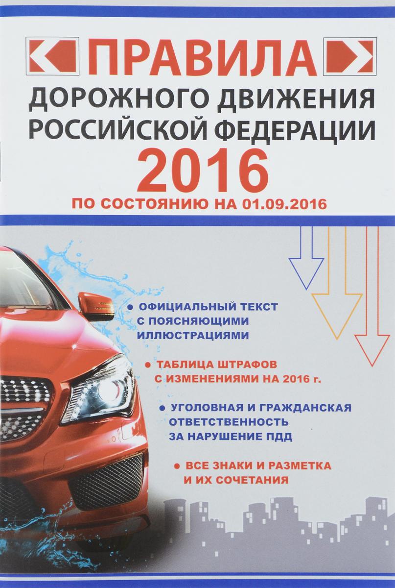 Правила дорожного движения Российской Федерации 2016 (по состоянию на 01.09.2016 г.) ( 978-5-17-099045-0 )