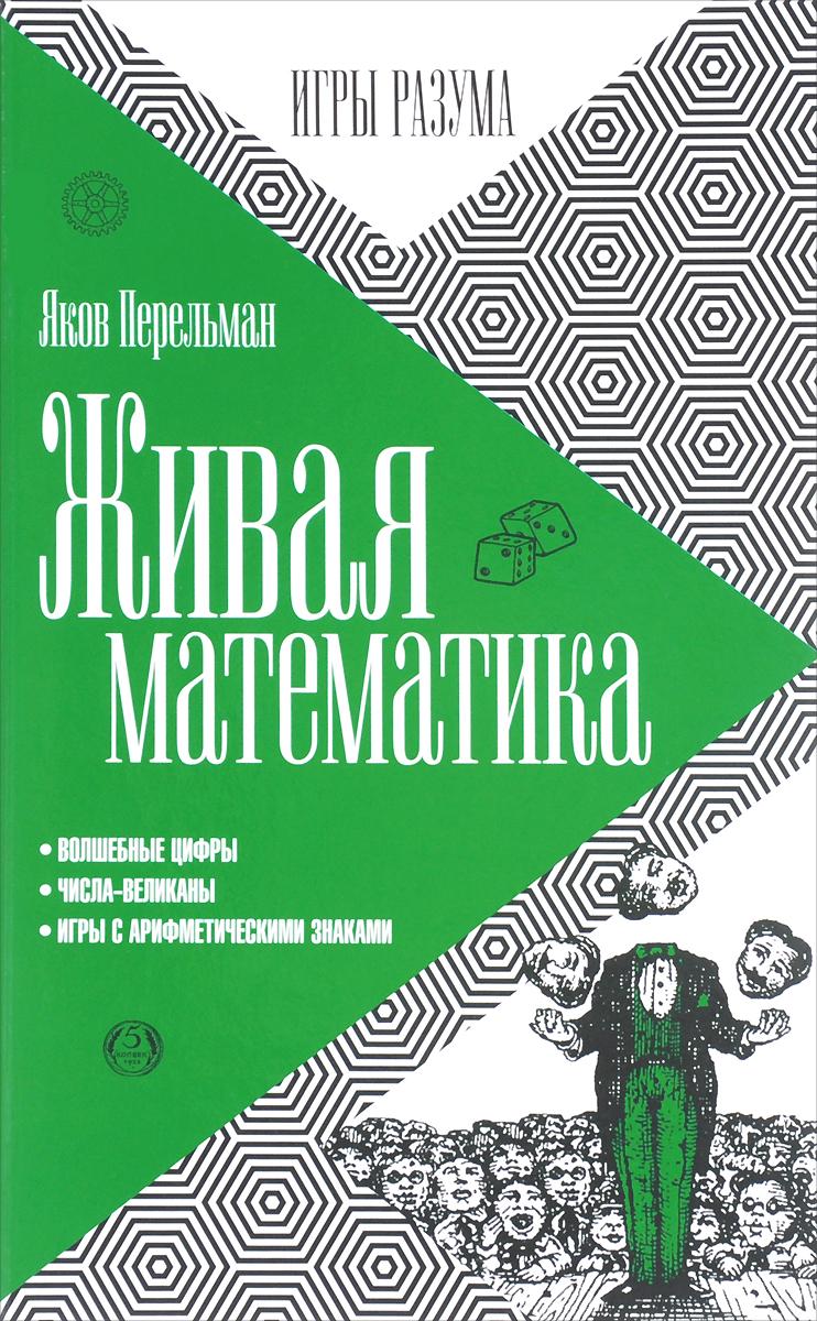 Живая математика12296407Математика может быть по-настоящему живой и увлекательной - в данной книге это доказывает замечательный отечественный автор, популяризатор науки Яков Исидорович Перельман. Познакомившись с интересными задачами, вы узнаете, какими волшебными свойствами обладают числа, как можно играть с арифметическими знаками и какие фокусы показывает нам геометрия.