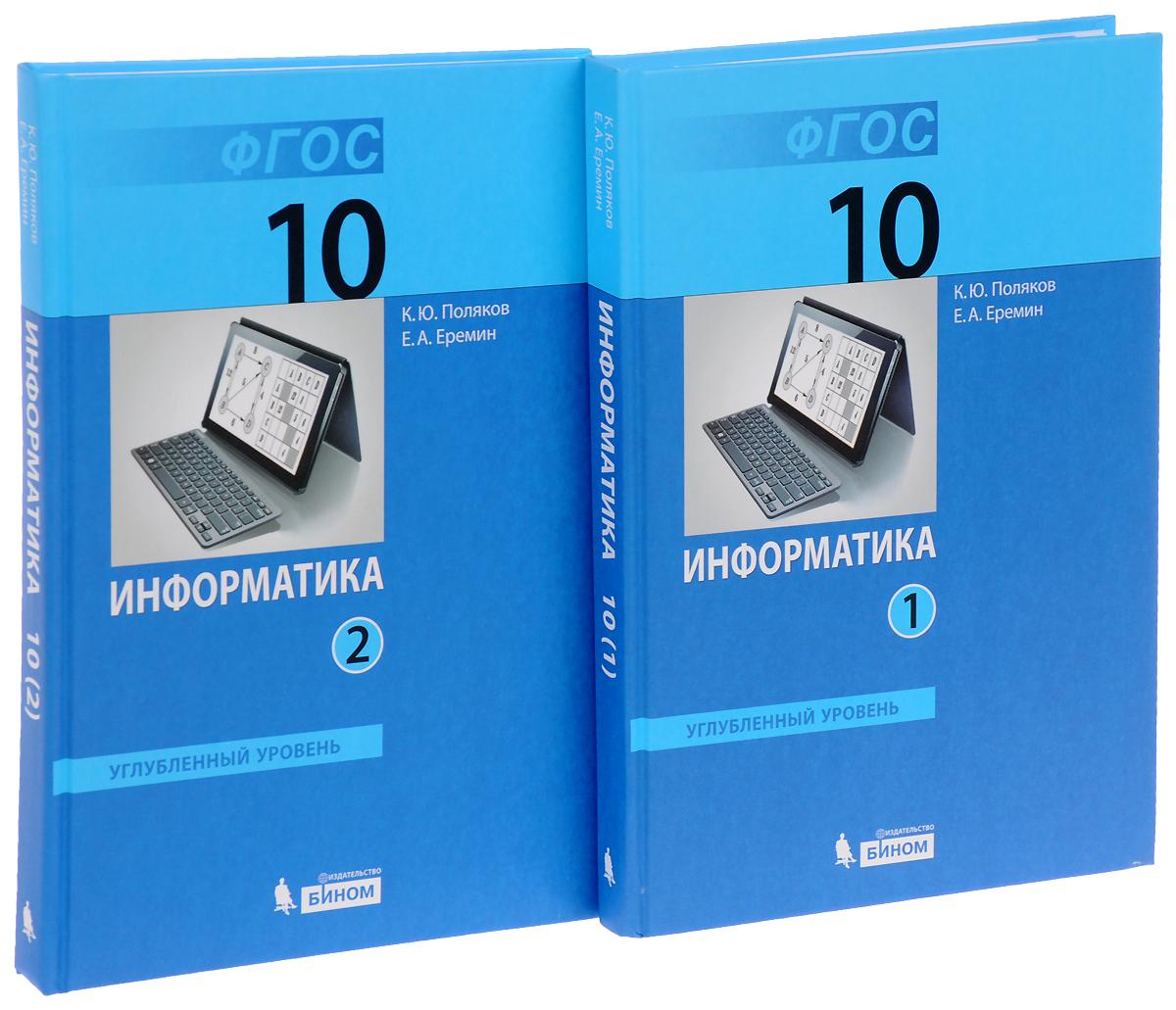 Информатика. 10 класс. Углубленный уровень. Учебник. В 2 частях (комплект из 2 книг)
