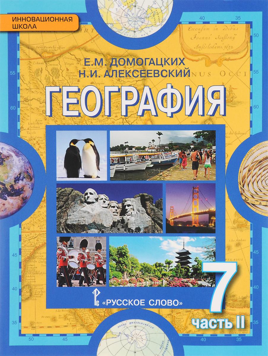 География. Материки и океаны. 7 класс. Учебник. В 2 частях. Часть 2. Материки планеты Земля. Австралия, Антарктида, Южная Америка, Северная Америка, Евразия