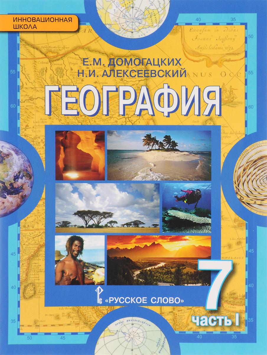 География. Материки и океаны. 7 класс. Учебник. В 2 частях. Часть 1. Планета, на которой мы живем. Африка